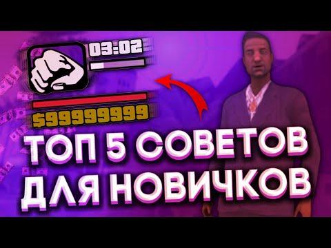 ТОП 5 СОВЕТОВ ДЛЯ НОВИЧКОВ НА BLACK RUSSIA RP CRMP MOBILE