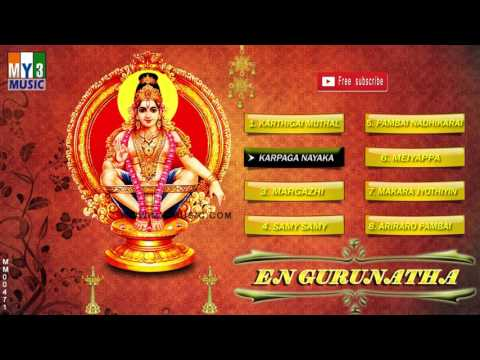 most-popular-tamil-bhakthi-songs- -ஐயப்பன்-தமிழ்-பக்தி-பாடல்கள்-  -en-guru-natha-  -bakthi-jukebox