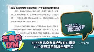 [北京2022]冰雪大数据:一周冰雪热词榜单TOP10| CCTV体育 - YouTube