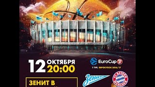 видео Еврокубки - Баскетбол. СПОРТ-ЭКСПРЕСС