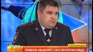 Правила общения с инспектором ГИБДД
