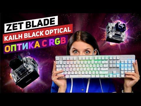 Когда ты слишком хороша 😳... Обзор белой оптико-механической клавиатуры ZET Blade
