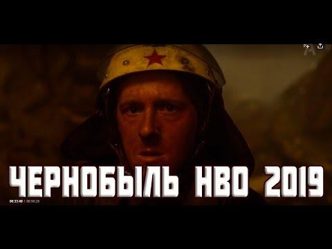 Чернобыль HBO обзор сериала Чернобыль  Chernobyl (2019)