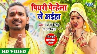 Daya Raj Singh का नया सबसे हिट छठ गीत 2019 | Piyari Penhela Le Aiha | Bhojpuri Chhath Geet