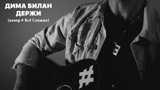 Дима Билан - Держи ( кавер # Всё Сложно )