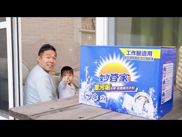 【跨際數位行銷】妙管家 | 妙管家洗衣粉