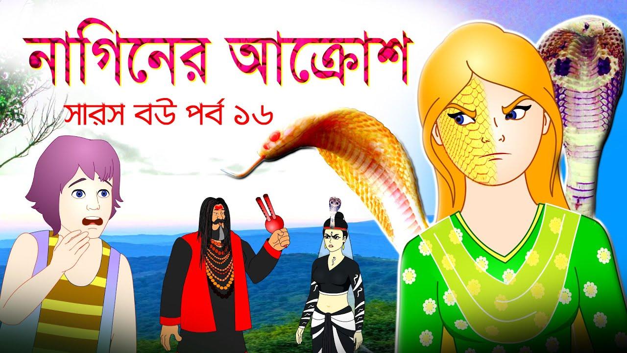 সারস বউ পর্ব ১৬ | Saras Bou 16  | নাগিনের আক্রোশ | The wrath of the serpent   |  @Katun TV
