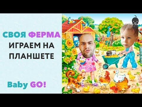 ✪ ФЕРМА: Обзор игры - Играем на планшете | Android/iOS