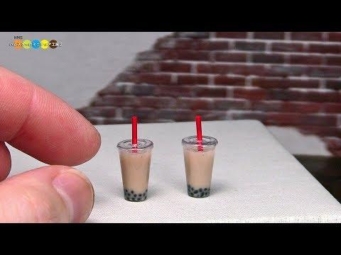 DIY Miniature Tapioca Milk Tea ミニチュアタピオカミルクティー作り Fake food