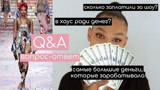 ВОПРОС-ОТВЕТ: отношения, деньги, моделинг