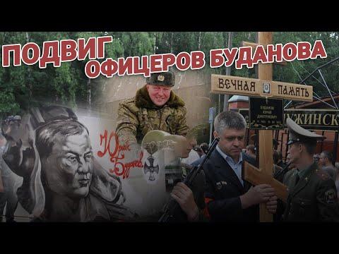 О чем нельзя забывать: Подвиг офицеров Буданова