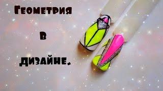 Геометрия в дизайне ногтей!