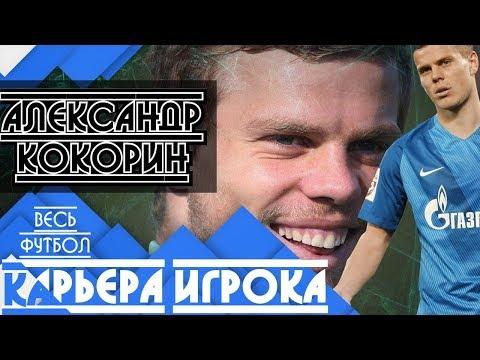 Александр Кокорин. Детство.