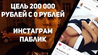 [ПИЛОТ] ЦЕЛЬ: 200 000 РУБЛЕЙ С НУЛЯ | INSTAGRAM ПАБЛИК С ГОЛЫМИ МОДЕЛЯМ
