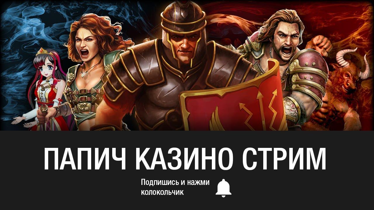 Online Casino Speedrun 100% Glitchless (Current World Record) by Arthas (Папич)