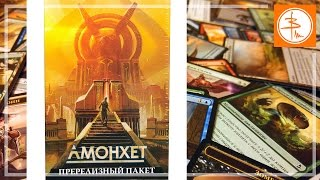 АМОНХЕТ - Египетская Сила! Распаковка пререлизного пакета Magic The Gathering