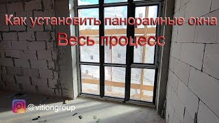 Как правильно установить панорамные окна. Строительство дома с бассейном. Весь процесс. Окна в пол