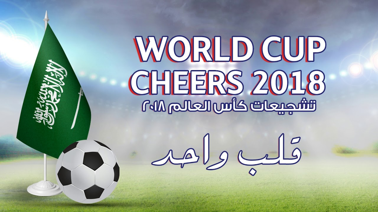 قلب واحد (تشجيعات السعودية لكأس العالم) | 2018
