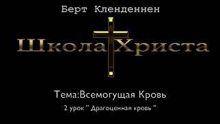 """Книга Школа Христа """"Всемогущая Кровь"""" - Урок 2- Драгоценная Кровь"""