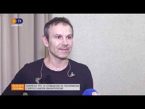 Полтавське ТБ: Інтерв'ю зі співаком та політиком Святославом Вакарчуком
