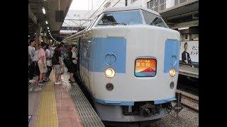 JR東日本 今は亡き189系M50編成 ホリデー快速富士山 立川駅 発着