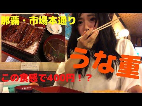 【沖縄グルメ】うなぎ蒲焼専門店「ぼんぼん」さんでうな重 ランチ