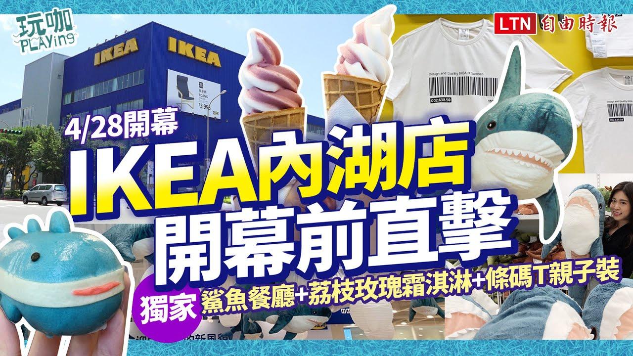 <「IKEA內湖店」開幕前直擊!鯊魚主題餐廳、獨家親子裝搶先看