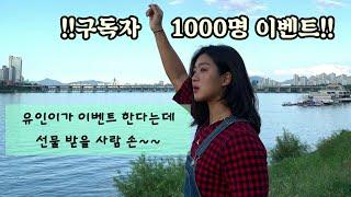 [정유인] 1000명 구독 이벤트!! 다들 선물 받으러…