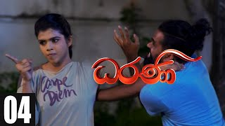 Dharani | Episode 04 17th September 2020 Thumbnail
