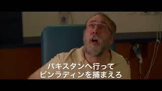 『オレの獲物はビンラディン』予告編