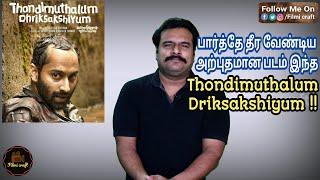 Thondimuthalum Driksakshiyum (2017) Malayalam Movie Review in Tamil by Filmi craft Arun