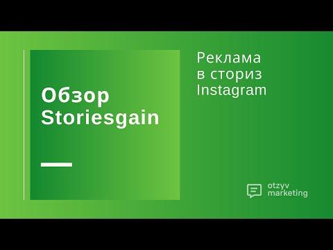 Обзор Storiesgain: как запустить рекламу в сториз Instagram-блогеров
