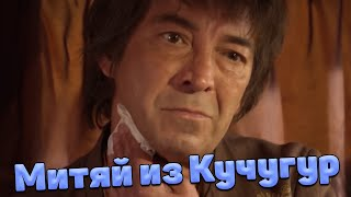 КОМЕДИЯ ДЛЯ ВСЕЙ СЕМЬИ! ОЧЕНЬ СМЕШНОЙ ФИЛЬМ! Митяй из Кучугур РУССКИЕ КОМЕДИИ НОВИНКИ, ФИЛЬМЫ HD