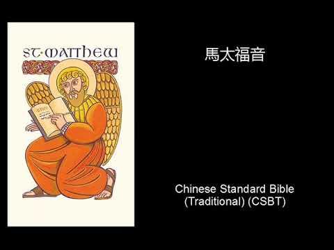 馬太福音 Chinese Standard Bible (Traditional) (CSBT)   音频