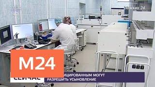 ВИЧ-инфицированным могут разрешить усыновление - Москва 24