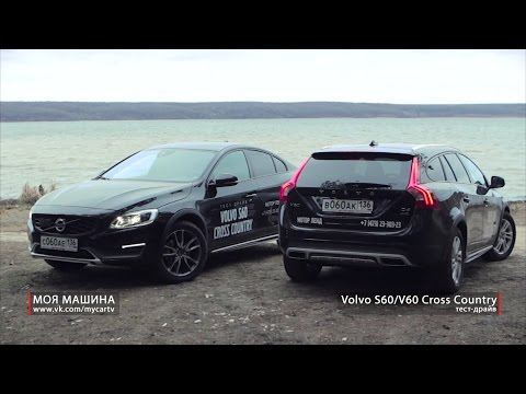 тест-драйв Volvo S60 и V60 Cross Country