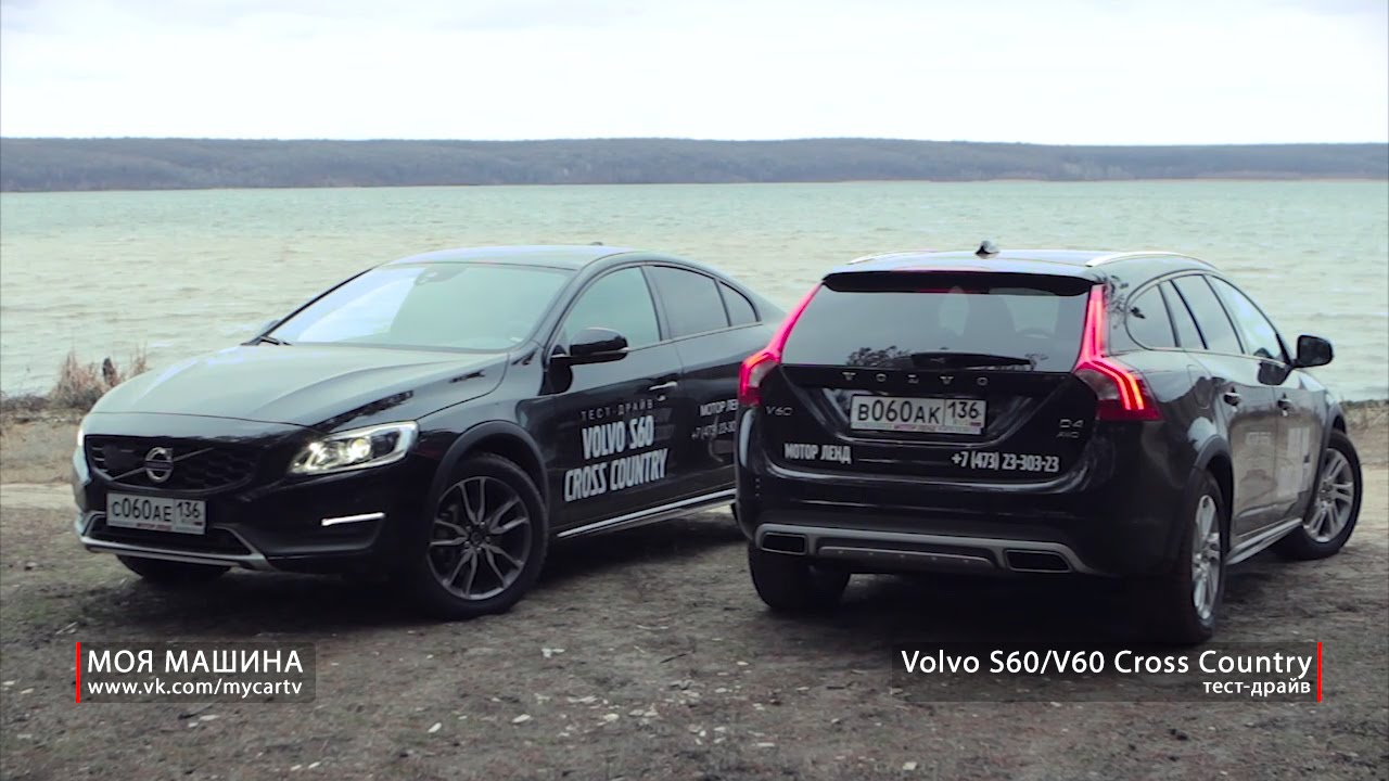 тест-драйв Volvo S60 и V60 Cross Country