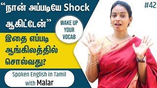 """5 Alternative ways to say """"I was shocked""""