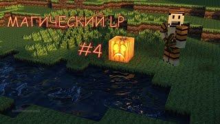 магический Lets play #4