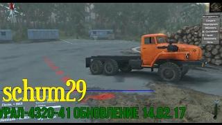 Spintires Урал 4320 41 Обновление 14 02 17
