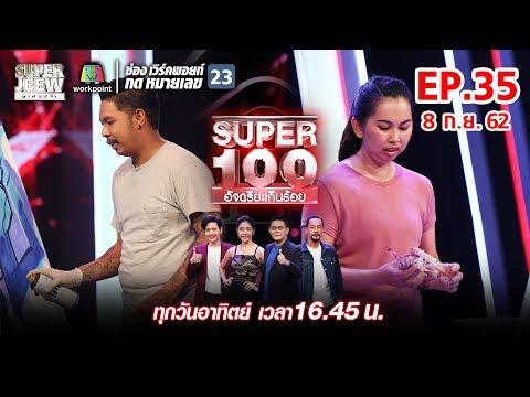 Super 100 อัจฉริยะเกินร้อย   EP.35   8 ก.ย. 62 Full HD