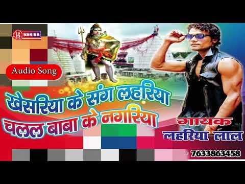 Kawar Bhajan ||Kahe Lahariya Ke Bhool Gailu || Bol Bam 2018 || Singer Lahariya Lal