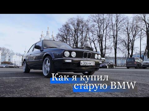 Как я купил старую BMW