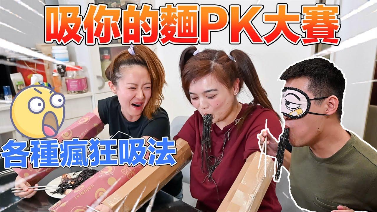 【Apple老師】瘋狂吸你的麵PK大賽!各種瘋狂吸法,來賓直接鬧場!