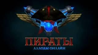 «Пираты: Штурм небес» — первый трейлер игры!