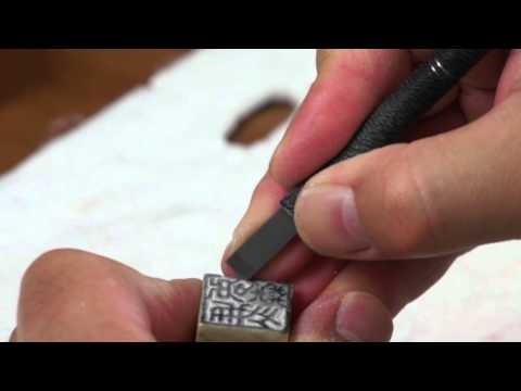Making a Chinese Name Seal for Michael Francis with Henry Li