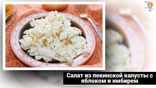 Салат из пекинской капусты с яблоком и имбирем — волшебная польза в каждой ложке