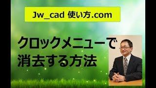 Jw_cad 使い方.com クロックメニューで消去する方法