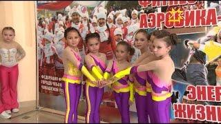 В Чебоксарах разыграли награды чемпионата республики по фитнес-аэробике