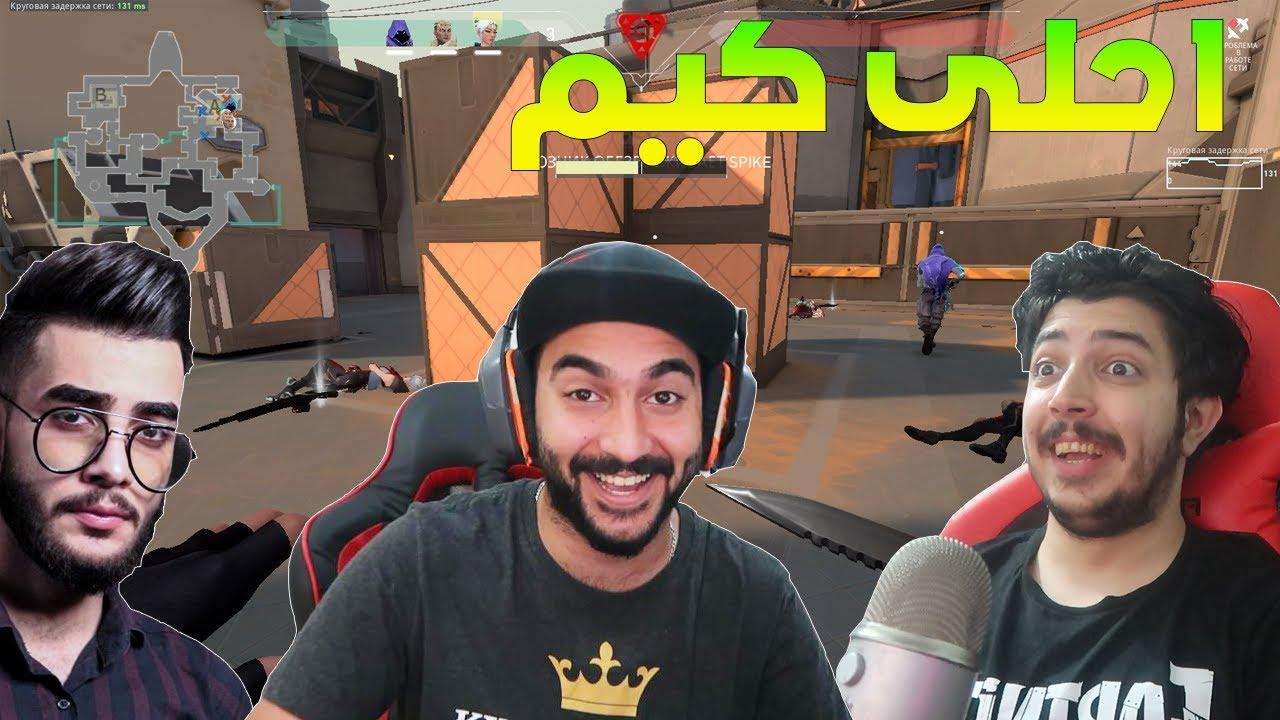 احمد اي ار و مصطفى كيم اوفر واحمد كيمز احلى كيم Valorant Youtube